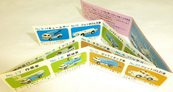 JAL Faltblatt Katalog BANDAI Airport Series LH5 å *