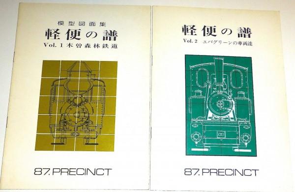 Japan Schmalspur 87. Precinct Vol 1 + Vol 2 HC4 å *